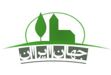 ونک (اصفهان)